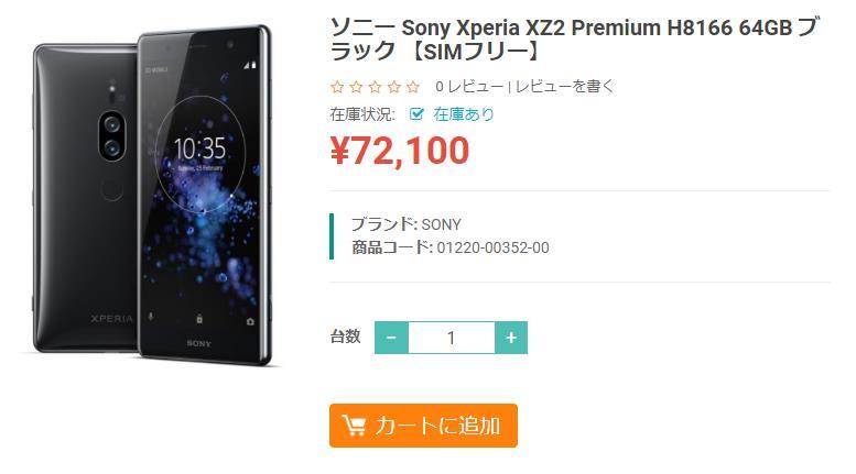 ETOREN Sony Xperia XZ2 Premium 商品ページ
