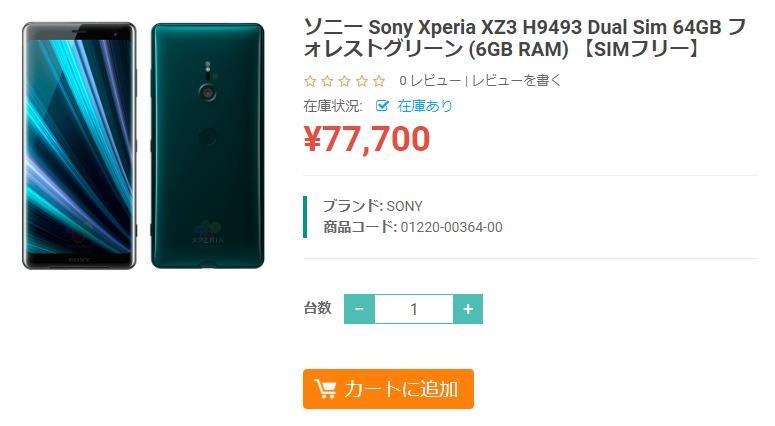 ETOREN Sony Xperia XZ3 商品ページ