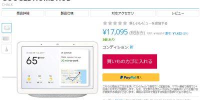 EXPANSYS Google Home Hub 商品ページ