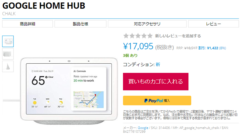 EXPANSYS Google Home Hub 商品ページ