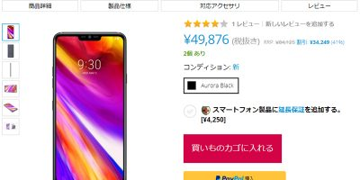 EXPANSYS LG G7 ThinQ 商品ページ