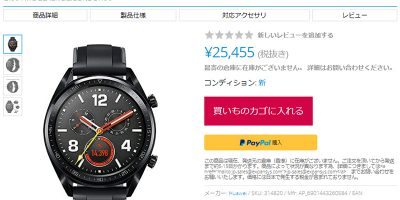 EXPANSYS Huawei WATCH GT 商品ページ