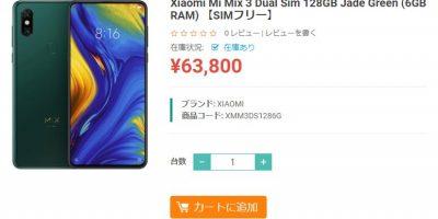 ETOREN Xiaomi Mi MIX3 商品ページ