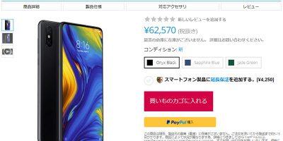 EXPANSYS Xiaomi Mi MIX 3 商品ページ