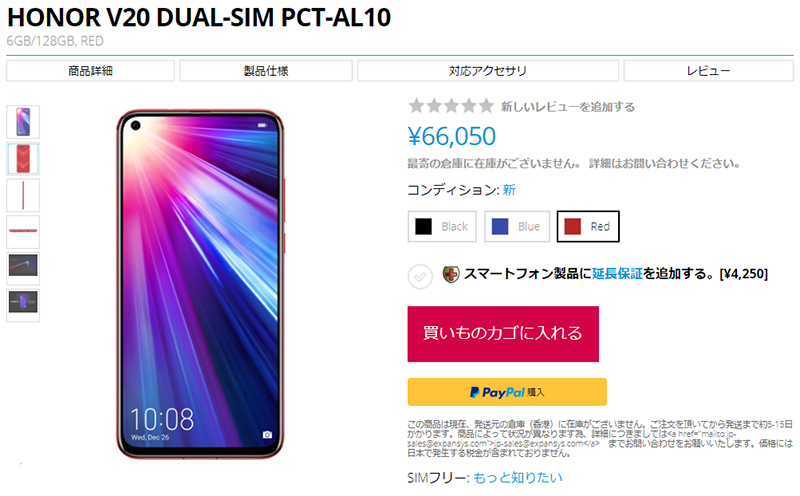 EXPANSYS Huawei Honor V20 商品ページ