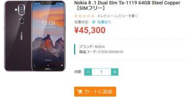 ETOREN Nokia 8.1 商品ページ