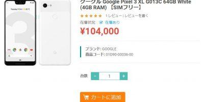 ETOREN Google Pixel 3 XL 商品ページ
