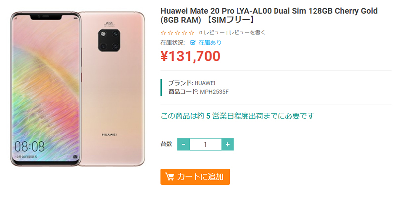ETOREN Huawei Mate 20 Pro 商品ページ