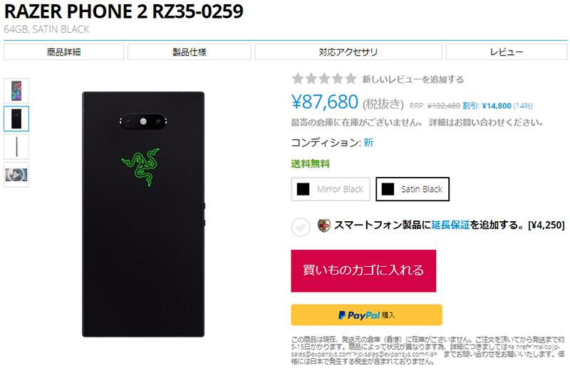 EXPANSYS Razer Phone 2 商品ページ