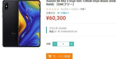 ETOREN Xiaomi Mi MIX 3 商品ページ
