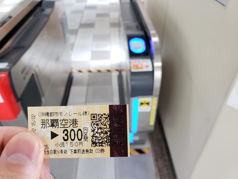 ゆいレールの切符と自動改札