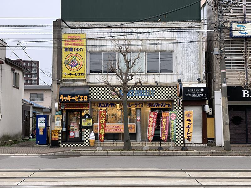 ラッキーピエロ 本町店