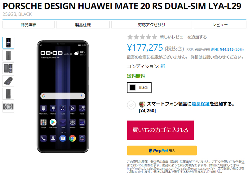 EXPANSYS PORSCHE DESIGN HUAWEI Mate 20 RS 商品ページ