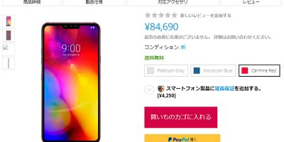 EXPANSYS LG V40 ThinQ 商品ページ