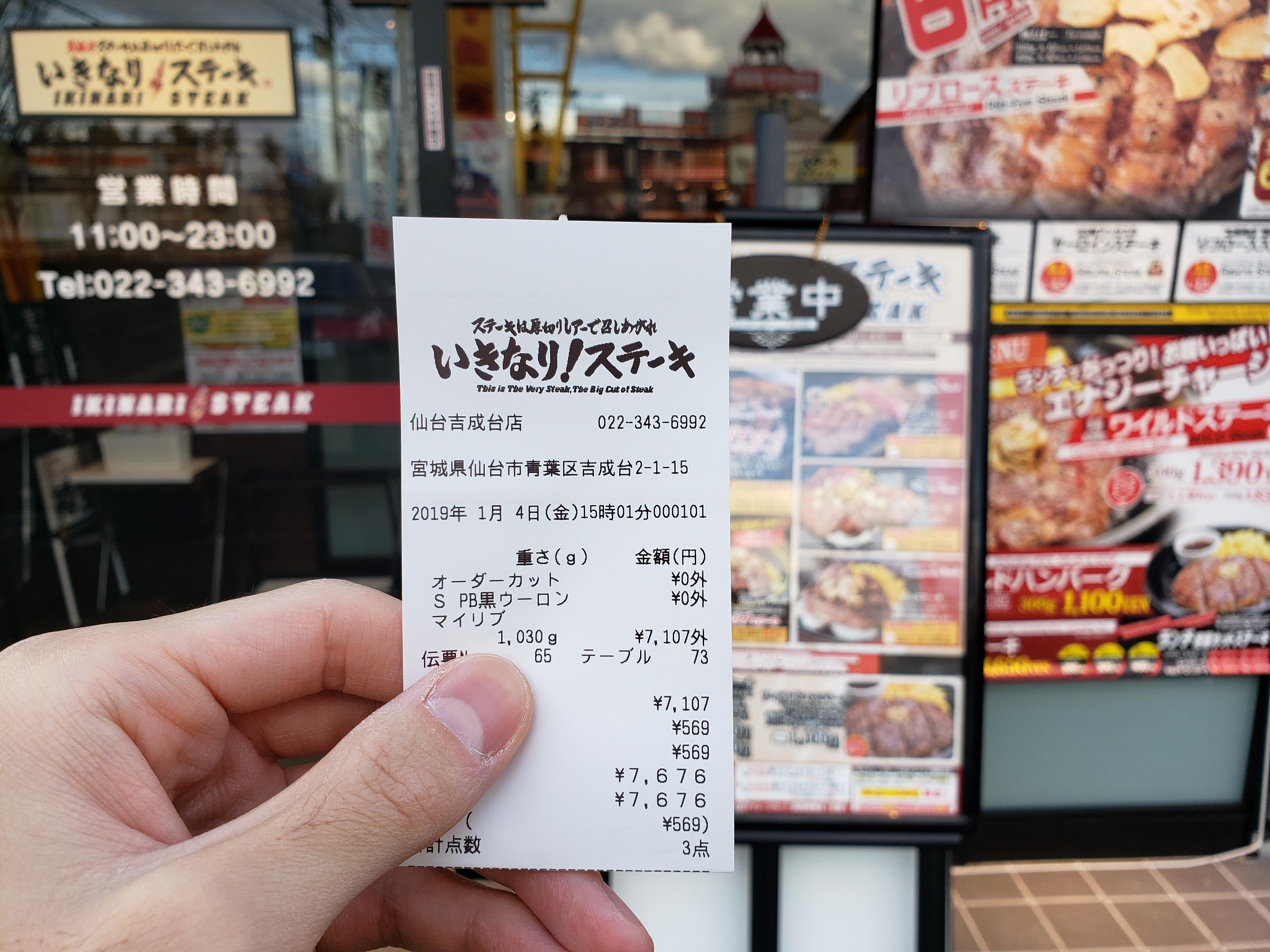 いきなり!ステーキのレシート
