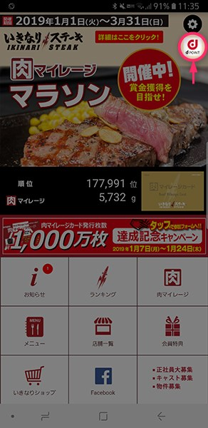 いきなり!ステーキ公式アプリ