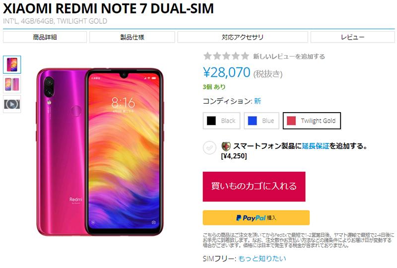 EXPANSYS Xiaomi Redmi Note 7 商品ページ