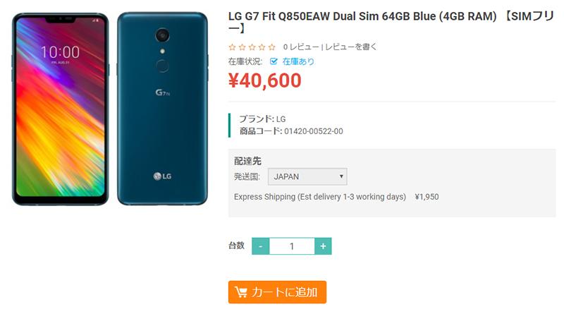 ETOREN LG G7 Fit 商品ページ