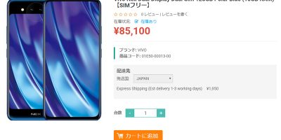 ETOREN Vivo NEX Dual Display Edition 商品ページ