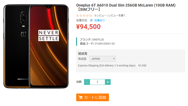 ETOREN OnePlus 6T McLaren Edition 商品ページ