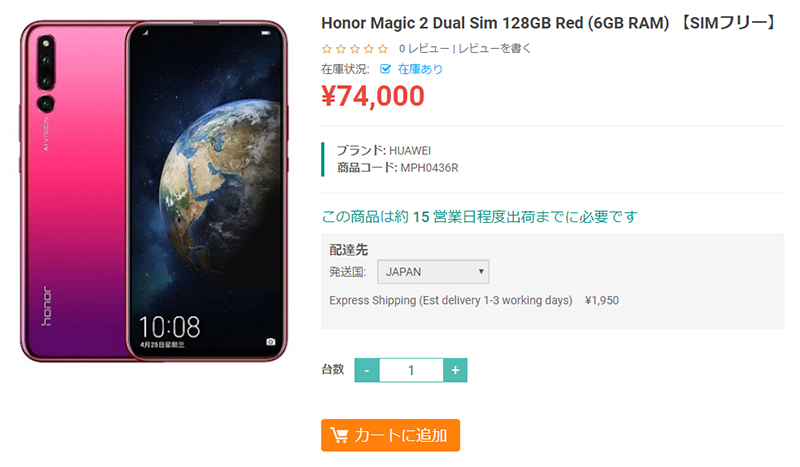 ETOREN Huawei Honor Magic 2 商品ページ
