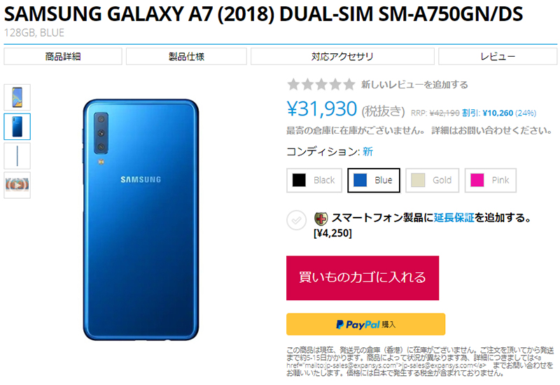 EXPANSYS Samsung Galaxy A7(2018) 商品ページ