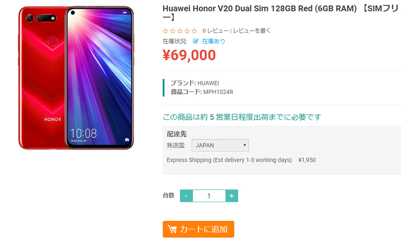 ETOREN Huawei Honor V20 商品ページ