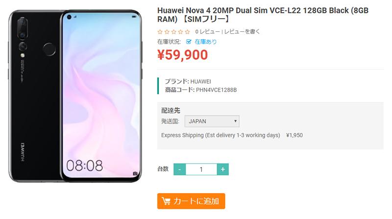ETOREN Huawei nova 4 商品ページ