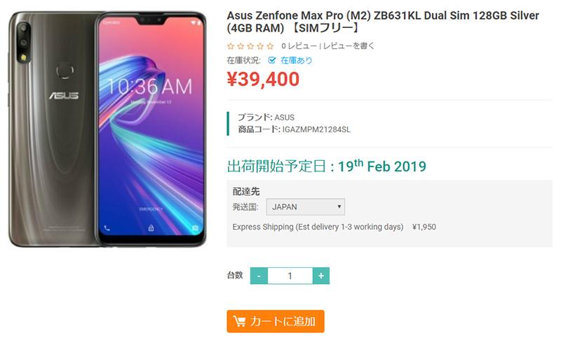 ETOREN ASUS ZenFone Max Pro(M2) 商品ページ