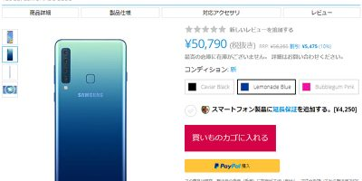 EXPANSYS Samsung Galaxy A9(2018) 商品ページ