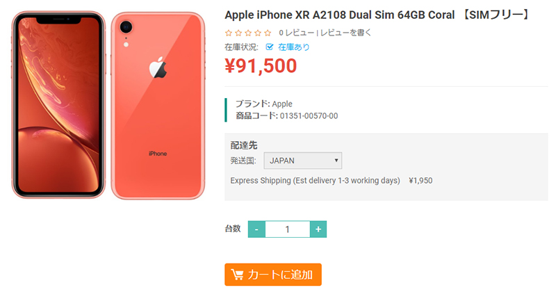 ETOREN Apple iPhone XR 商品ページ