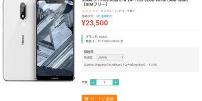 ETOREN Nokia 5.1 Plus 商品ページ