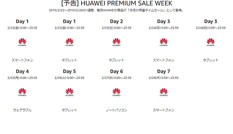 HUAWEI PREMIUM SALE WEEK