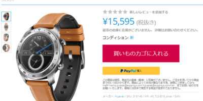 EXPANSYS HONOR Watch Magic 商品ページ