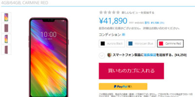 EXPANSYS LG G7 Fit 商品ページ