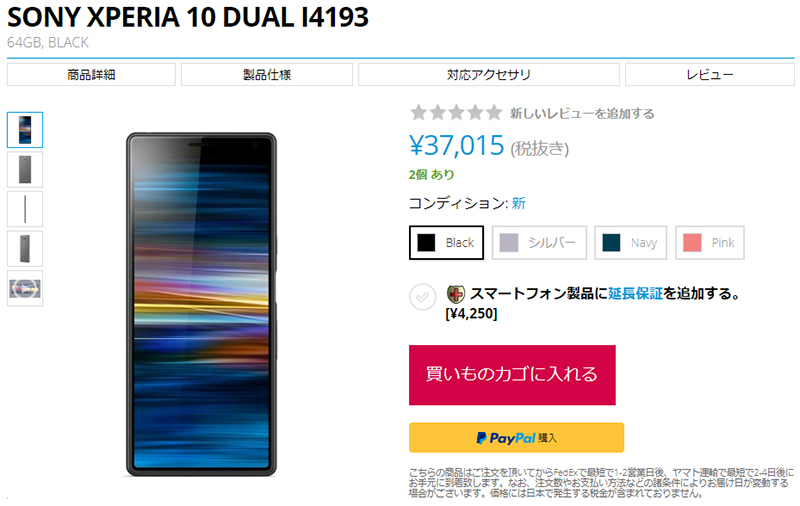 EXPANSYS Sony Xperia 10 商品ページ