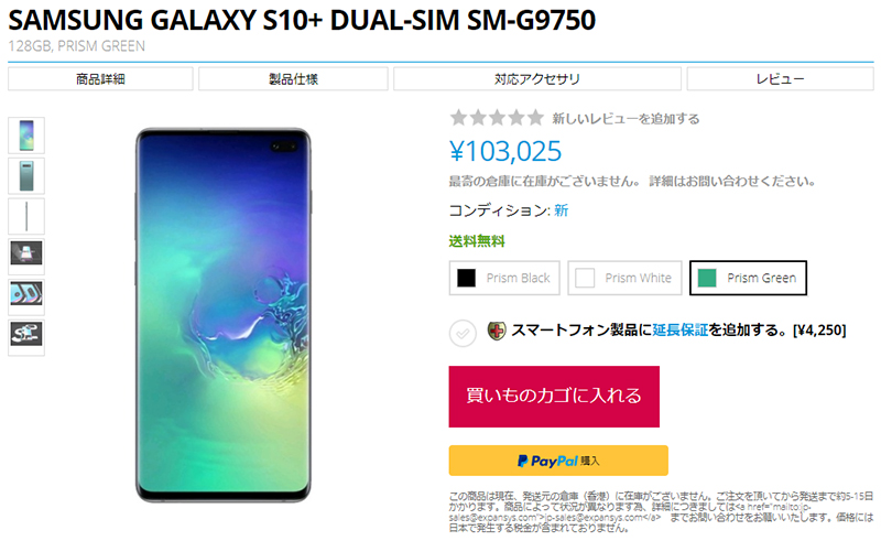 EXPANSYS Samsung Galaxy S10+ 商品ページ