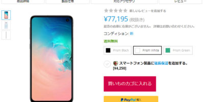 EXPANSYS Samsung Galaxy S10e 商品ページ