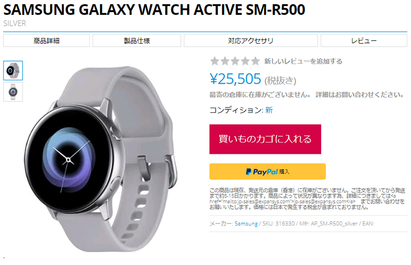 EXPANSYS Samsung Galaxy Watch Active 商品ページ