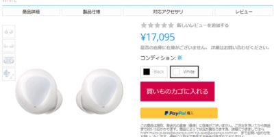 EXPANSYS Samsung Galaxy Buds 商品ページ