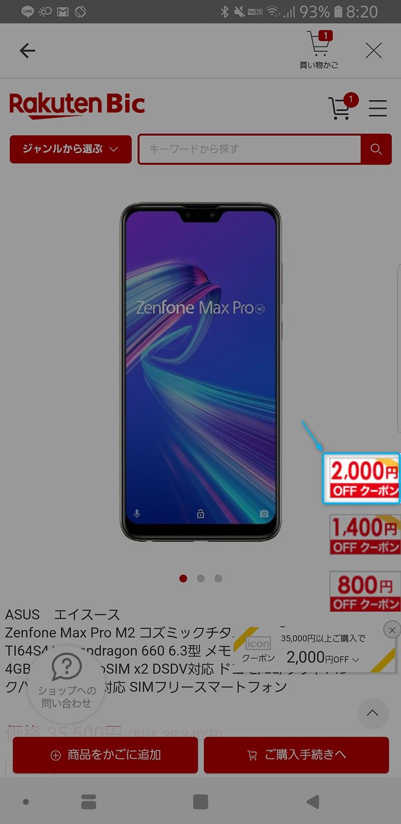 楽天ビック ASUS ZenFone Max Pro(M2) 商品ページ