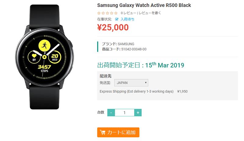 ETOREN Samsung Galaxy Watch Active 商品ページ