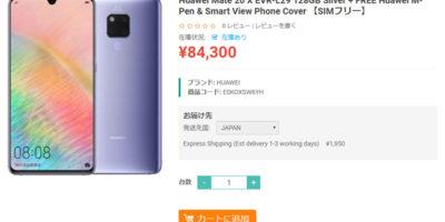 ETOREN Huawei Mate 20 X 商品ページ