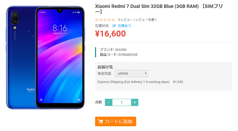 ETOREN Xiaomi Redmi 7 商品ページ