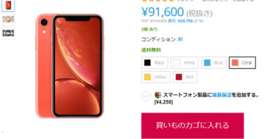 EXPANSYS Apple iPhone XR 商品ページ