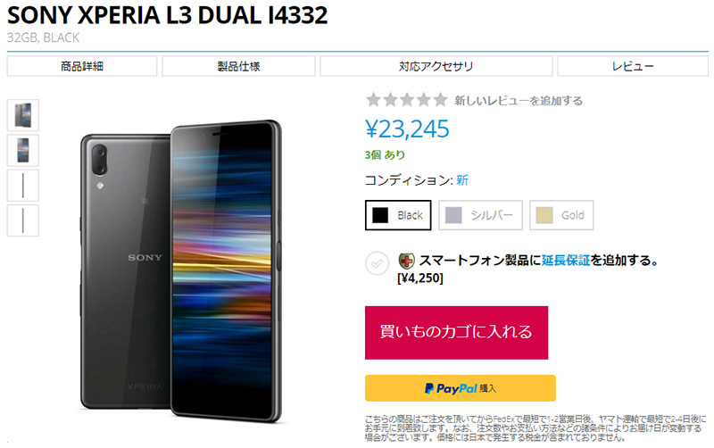EXPANSYS Sony Xperia L3 商品ページ