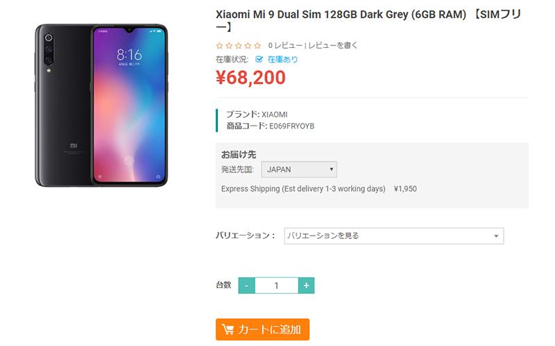 ETOREN Xiaomi Mi 9 商品ページ