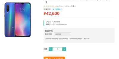 ETOREN Xiaomi Mi 9 SE 商品ページ