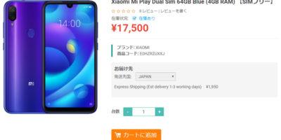 ETOREN Xiaomi Mi Play 商品ページ