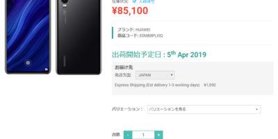 ETOREN Huawei P30 商品ページ
